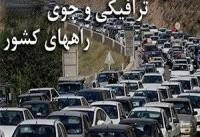 اعلام جاده های مسدود/ مه گرفتگی در استان&#۸۲۰۴;های شمالی