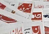 ۲۶ مهر | تیتر یک روزنامههای صبح ایران