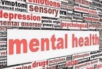 سلامت روان، حلقه فراموش شده بهداشت جهانی