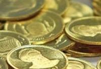 سکه بهار آزادی ۴میلیون و ۵۴۰هزار تومان