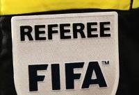 اعلام اسامی داوران جام جهانی باشگاهها/ خبری از داوران ایرانی نیست