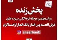 پخش زنده مراسم قرعهکشی سپردههای قرضالحسنه بانکانصار ازصفحه رسمی اینستاگرام