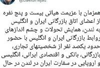 عزیمت هیات ۲۵ پنج نفره اعضای اتاق بازرگانی ایران و انگلیس به لندن