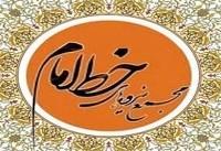 اعضای شورای مرکزی مجمع نیروهای خط امام انتخاب شدند