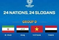 شعار تیم ملی فوتبال ایران در جام ملتهای آسیا را انتخاب کنید