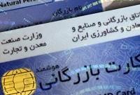 ممنوعیت واگذاری کارتهای بازرگانی به افراد غیر از بازرگانان در گلستان