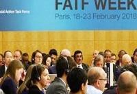 گروه ویژه اقدام مالی به ایران تا ۴ ماه دیگر فرصت داد