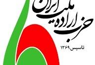 انتخاب اعضای شورای مرکزی حزب اراده ملت