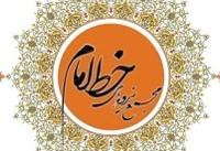 اعضای شورای مرکزی مجمع نیروهای خط امام مشخص شدند