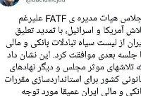 واکنش سفیر ایران در لندن نسبت به تمدید تعلیق ایران از لیست FATF