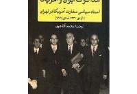 «مذاکرات ایران و آمریکا» منتشر شد