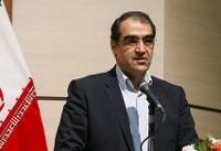 تاکید وزیر بهداشت بر