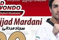 تکواندو گرندپری ۲۰۱۸ انگلیس؛ حسینی صاحب گردنآویز نقره و مردانی برنزی شد