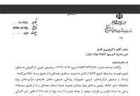 جزئیات مکاتبه وزیر بهداشت با دبیر کمیسیون اقتصاد دولت