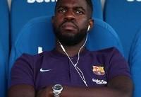 بارسلونا به دنبال جایگزینی کوتاه مدت برای اومتیتی
