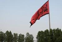 برافراشته شدن بزرگترین پرچم حسینی در شلمچه