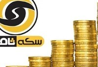 رسیدگی به پرونده سکه ثامن در شعبه ویژه دادستانی تهران