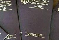 کاهش زمان صدور گذرنامه از یک هفته به ۷۲ ساعت
