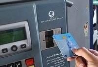 بلاتکلیفی دولت و مجلس در خصوص احیای کارت سوخت و سهمیه بندی