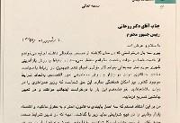 آخوندی استعفا کرد: اعتراض به نقض  ۳ اصل