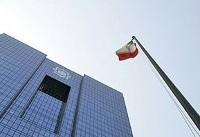 شرط اصلاح نظام بانکی