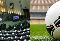 فوتبال مهمتر است یا مجلس؟