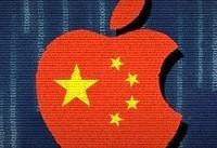 خبر حمله چینیها به اپل را پاک کنید!