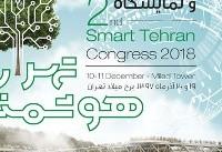 دومین همایش و نمایشگاه بینالمللی «تهران هوشمند» برگزار میشود