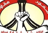 ۱۴ فوریه بحرین: طرح عریضه مردمی مورد حمایت کامل است