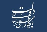 خبر خوشی درباره مرزبانان/آخرین خبر از متهمین محیطزیستی/جوابیه دولت به کیهان و...
