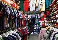پیشبینی قیمت پوشاک در آخر سال