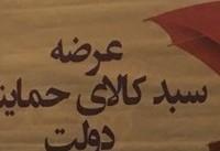 وزارت کار: تکذیب توزیع بسته حمایتی دولت