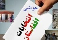 اتفاقات شنیدنی انتخابات مجلس افغانستان
