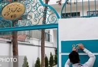 دانشگاه هنرهای اسلامی - ایرانی استاد فرشچیان افتتاح شد
