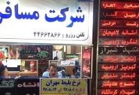 خودداری تعاونیهای ترمینال غرب تهران ازفروش بلیت به زائران اربعین/نرخ بلیت۵۰درصدافزایش مییابد