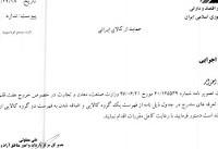 ۷ قلم کالا از گروه دریافت ارز دولتی حذف شدند+ سند