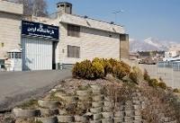 واکنش اداره کل زندانهای تهران به اخباری درباره نوع برخورد با دراویش