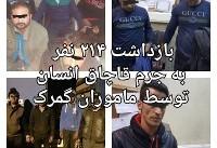 ۲۱۴ نفر به جرم قاچاق انسان بازداشت شدند