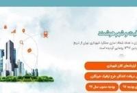 میزان درآمد و هزینه شهرداری تهران در دسترس شهروندان قرار گرفت