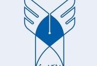 فرصت مجدد انتخاب رشته برای داوطلبان علوم&#۸۲۰۴;پزشکی دانشگاه آزاد