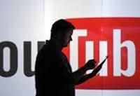 اختصاص ۲۰ میلیون دلار برای تولید محتوای آموزشی در یوتیوب