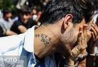 دستگیری اراذل و اوباش توسط پلیس امنیت تهران