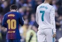رونالدو: من دلم برای مسی تنگ نشده، او شاید!