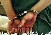 دستگیری معروفترین شکارچیهای سیستان و بلوچستان