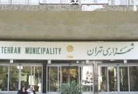 سرمایهگذاران زیادی علاقهمند همکاری با شهرداری تهران هستند