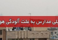 تمامی مدارس خوزستان در نوبت صبح شنبه تعطیل هستند