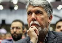 پیام وزیر ارشاد به سیوپنجمین جشنواره فیلم کوتاه تهران
