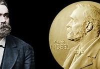 ۲۷ نوامبر؛ سالروز ایجاد بزرگترین و جنجالیترین جایزه علمی جهان