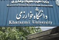 بدهی دانشگاه خوارزمی به شهرداری کرج تعیین تکلیف می شود