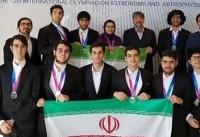 دانشآموزان ایرانی بر قله المپیاد جهانی نجوم ایستادند
